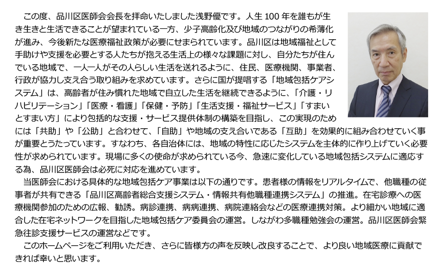 品川医師会_浅野優会長